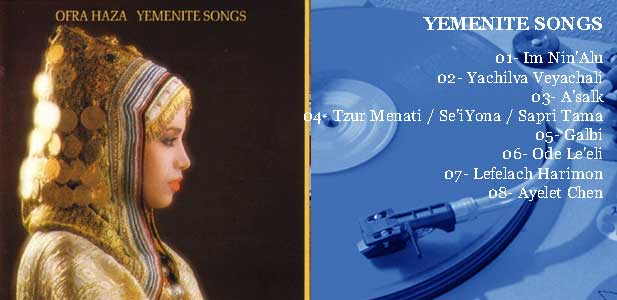 1985 YEMENITE SONGS